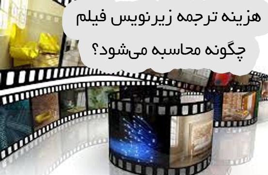 هزینه ترجمه زیرنویس فیلم چگونه محاسبه میشود؟