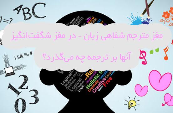 مغز مترجم شفاهی زبان – در مغز شگفت_انگیز آنها بر ترجمه چه می_گذرد؟