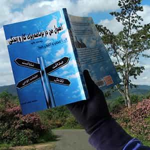 کتاب اصول من در برنامهریزی کار و زندگی