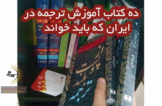 ده کتاب آموزش ترجمه در ایران که باید خواند برای مترجم ها و مترجمی زبان