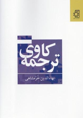 راوشید-9.ترجمهکاوی، بهاالدین خرمشاهی، 616 صفحه، چاپ 1391، نشر ناهید
