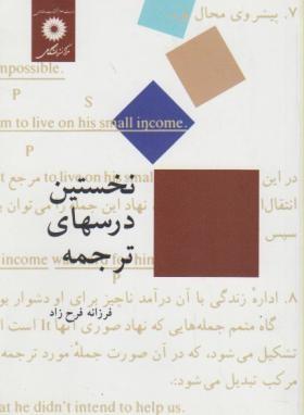 راوشید-10.نخستین درسهای ترجمه، فرزانه فرحزاد، 96 صفحه، چاپ 1388، مرکز نشر دانشگاهی