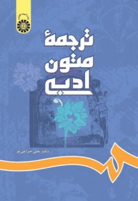راوشید- پترجمه متون ادبی، علی خزاعیفر، 225 صفحه، چاپ 1392، سمت
