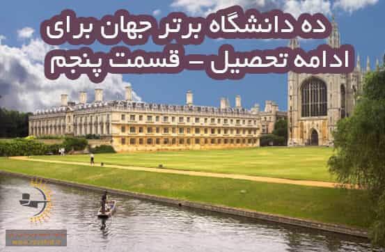 ده دانشگاه برتر جهان برای ادامه تحصیل – قسمت پنجم (آخر)