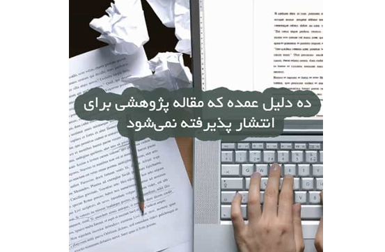 تلاش پژوهش - ده دلیل عمده که مقاله پژوهشگر برای انتشار در مجله پذیرفته نمیشود