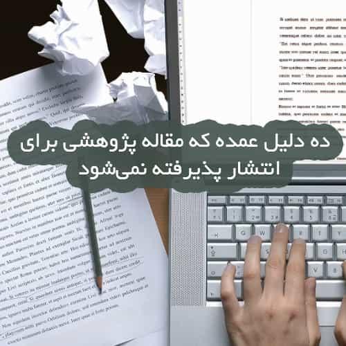 ده دلیل عمده که مقاله پژوهش پژوهشگر برای انتشار در نشریه پذیرفته نمیشود