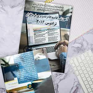 کتاب آموزش گامبهگام تصویری نرمافزار ترادوس 2014