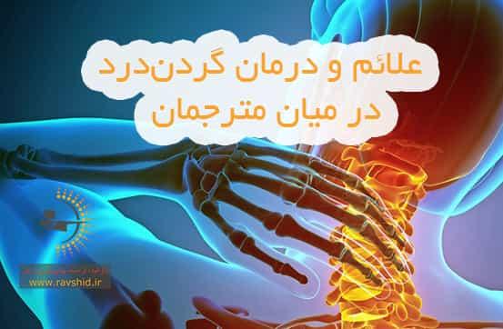 مترجم گردن درد