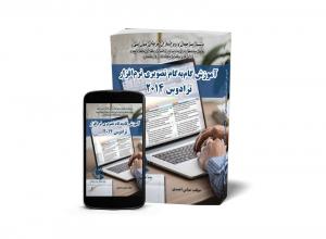ترادوس کتاب آموزش نرم افزار مترجم
