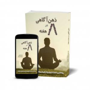 کتاب ذهن آگاهی در هشت هفته مراقبه خودیاری سبک زندگی