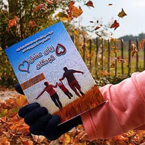 کتاب پنج زبان عشق کودکان