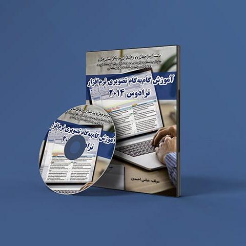 کتاب آموزش نرم افزار ترادوس مترجم