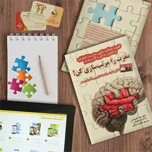 کتاب مغزت را مرتبسازی کن