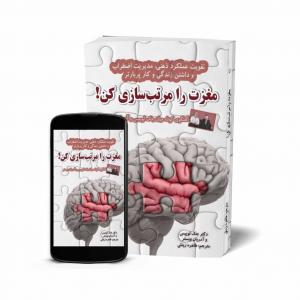 کتاب مغزت را مرتب سازی کن مغز انسان خودیاری