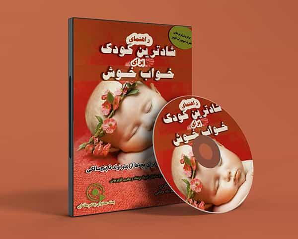 کتاب شادترین کودک خواب بچه والدین