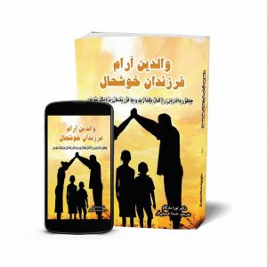 کتاب والدین فرزندان خانواده فرزندپروری