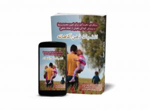 کتاب انضباط ذهن آگاهانه فرزندپروری والدین خانواده