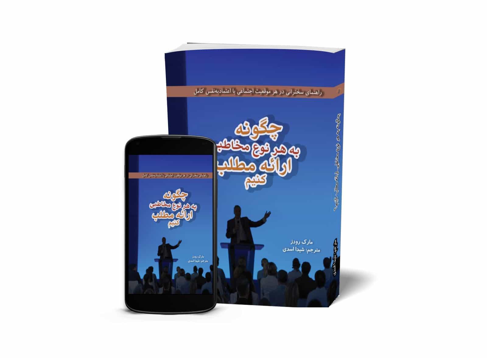 کتاب چگونه به هر نوع مخاطبی ارائه مطلب کنیم مهارت سخنرانی فن بیان