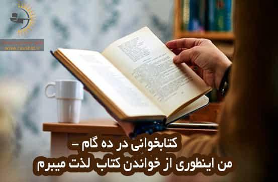 کتاب کتابخوانی مطالعه