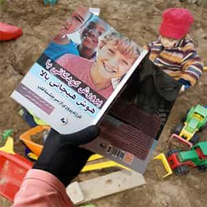 کتاب پرورش کودکانی با هوش هیجانی بالا