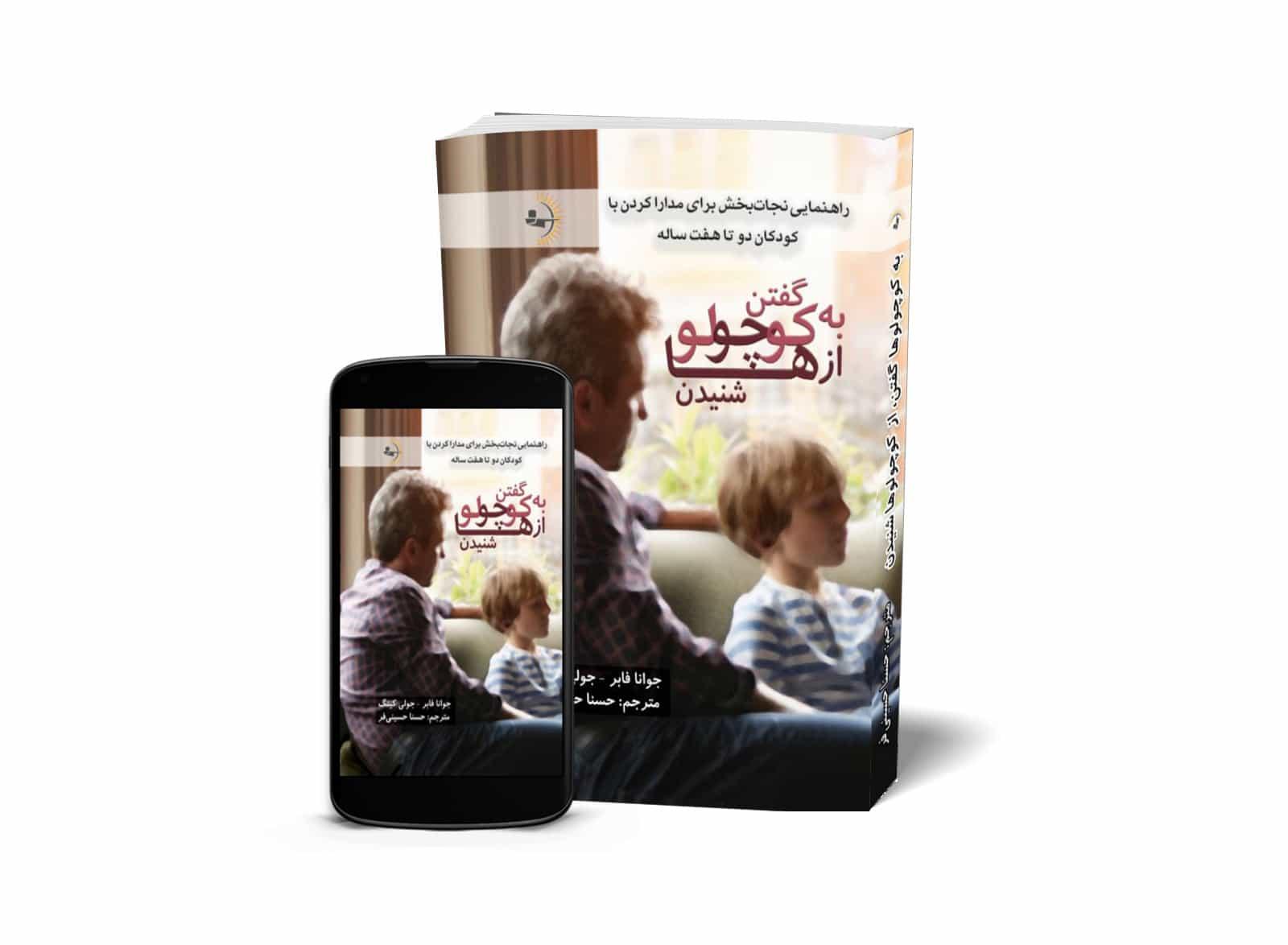کتاب کوچولوها والدین خانواده فرزندپروری