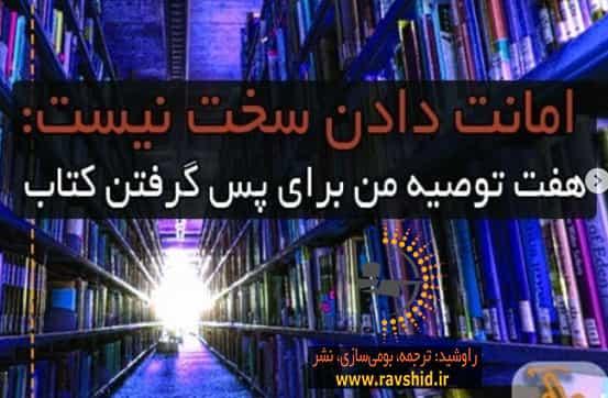 کتاب امانت مطالعه