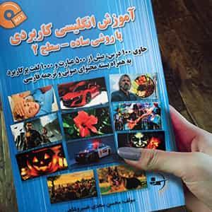 کتاب آموزش انگلیسی کاربردی با روشی ساده