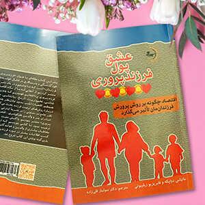 کتاب فرزندپروری پول اقتصاد