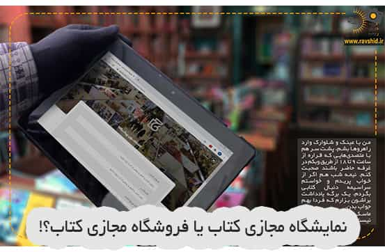 نمایشگاه مجازی کتاب