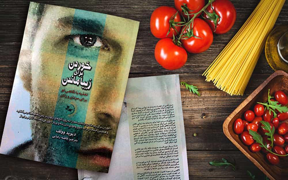کتاب زیبایی تغذیه