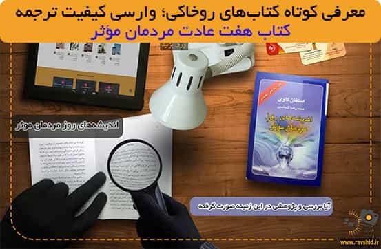 ترجمه کتاب اندیشههای روز مردمان موثر