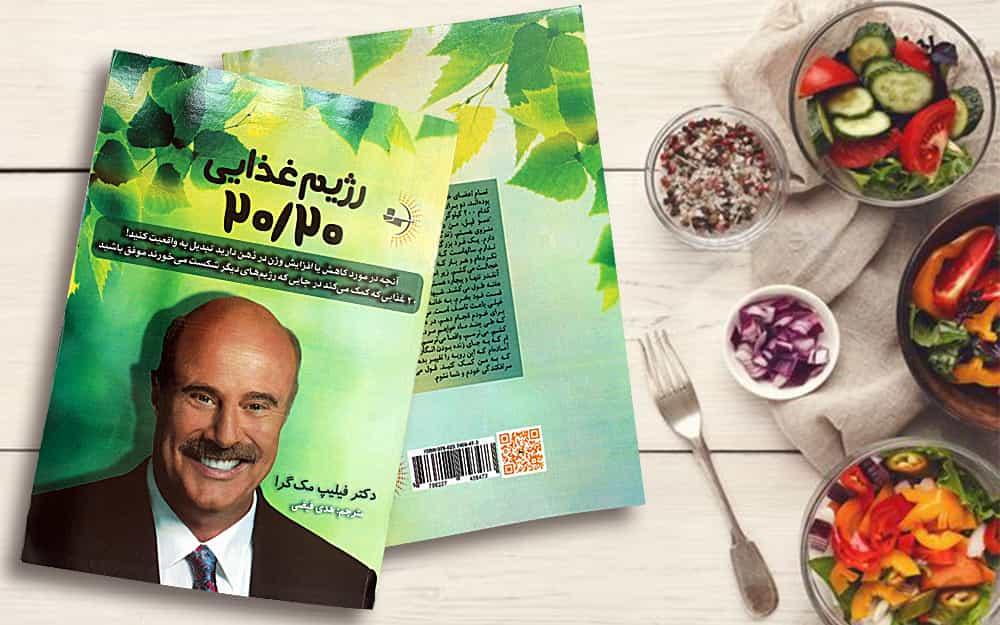 کتاب رژیم غذایی کاهش وزن سلامتی تغذیه