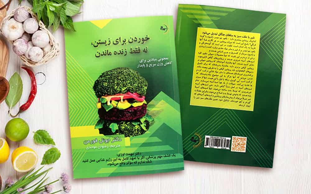 کتاب کاهش وزن تغذیه سلامتی زندگی
