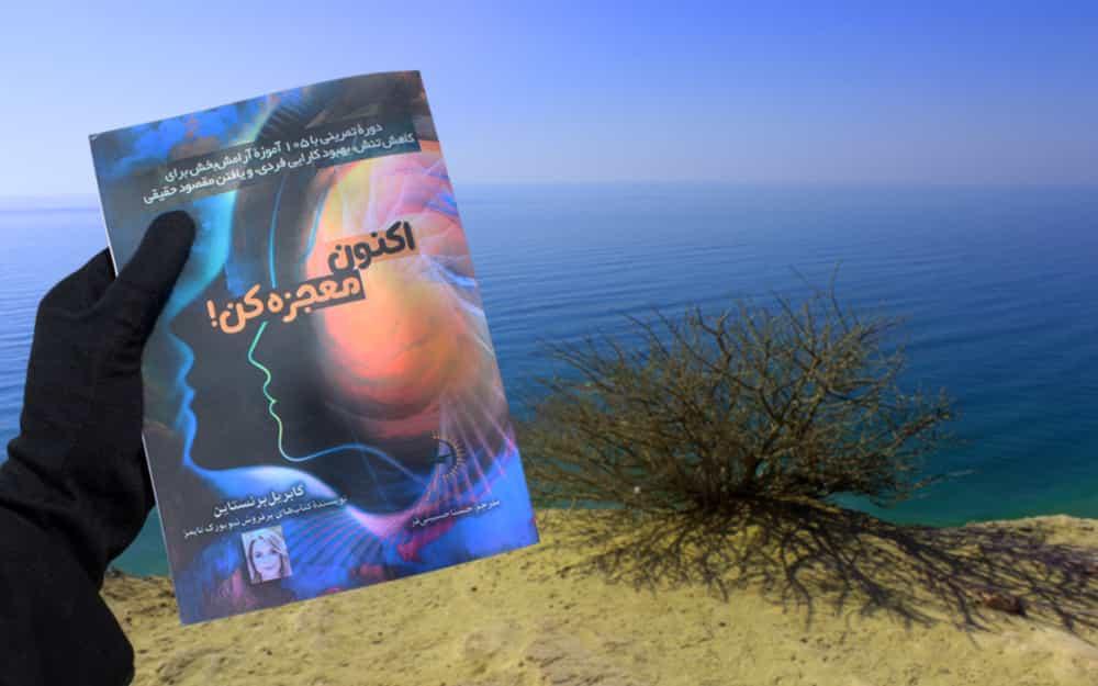 کتاب مراقبه آرامش معجزه