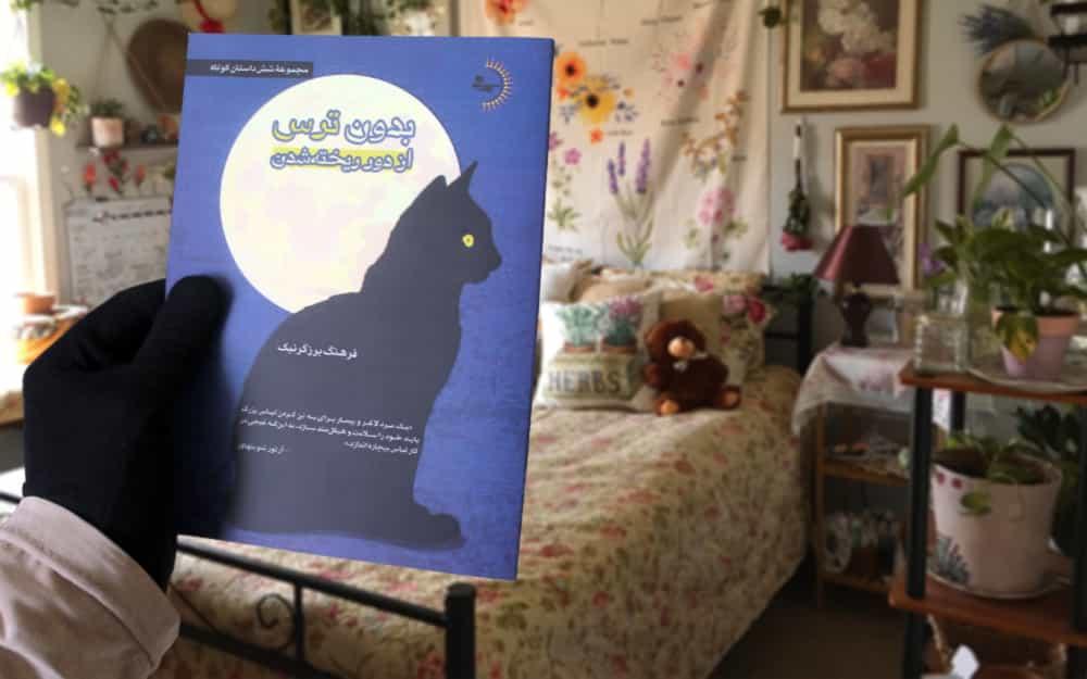 کتاب داستان بدون ترس از دور ریخته شدن
