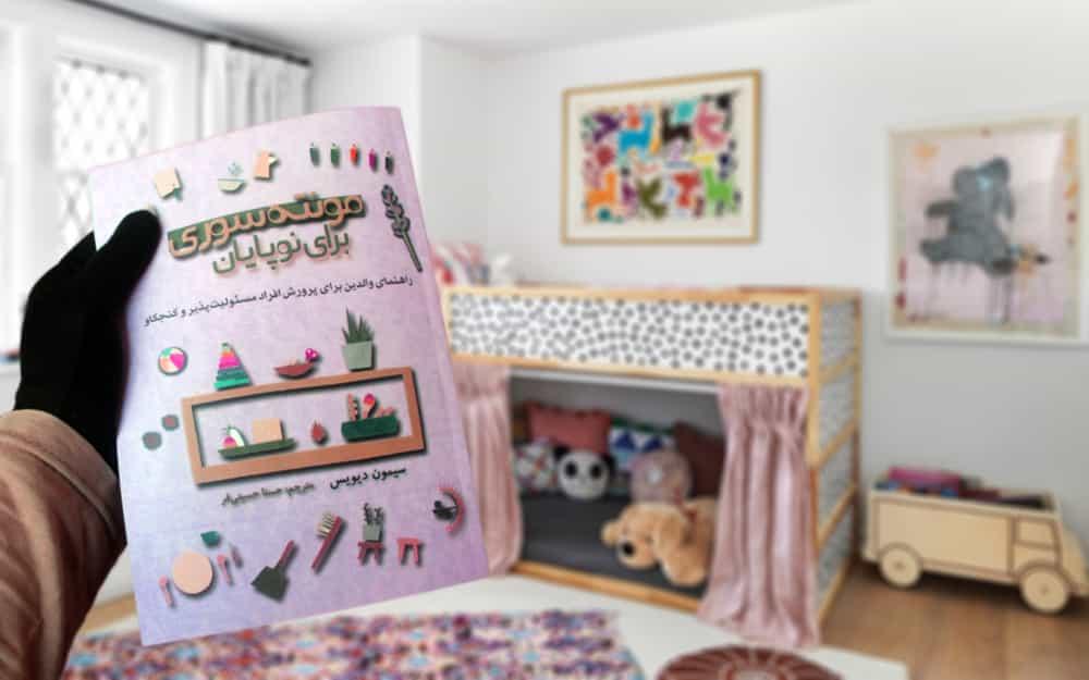 کتاب مونته سوری کودک