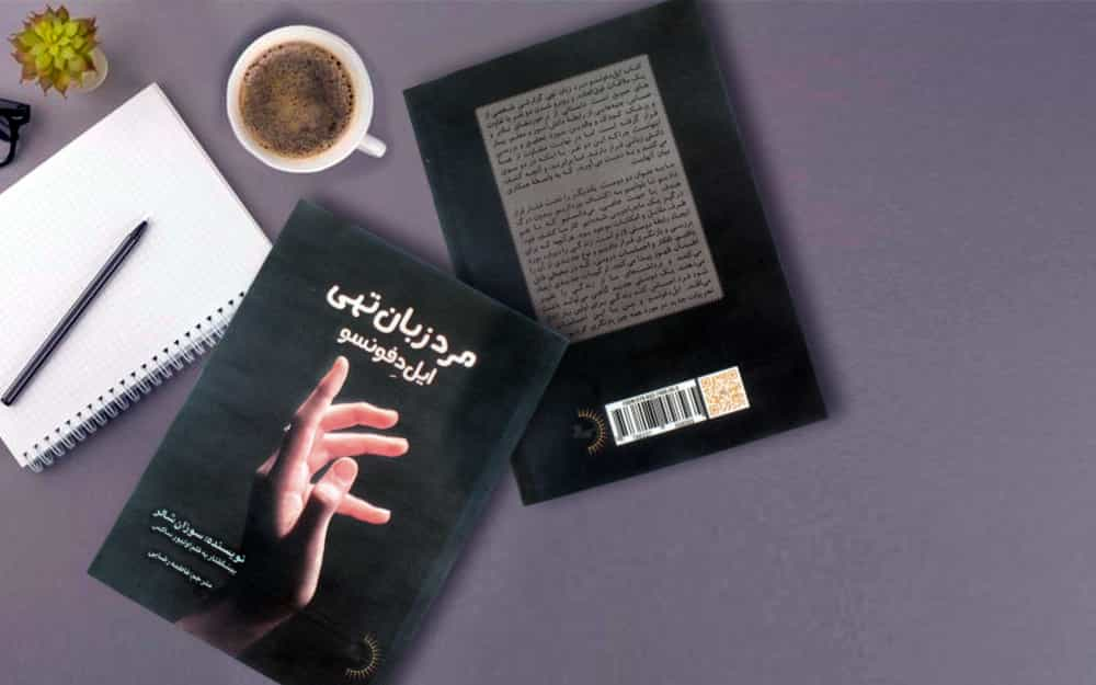 ایل دفونسو مرد زبان تهی - کتاب داستان