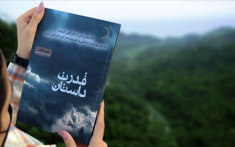 کتاب قدرت داستان