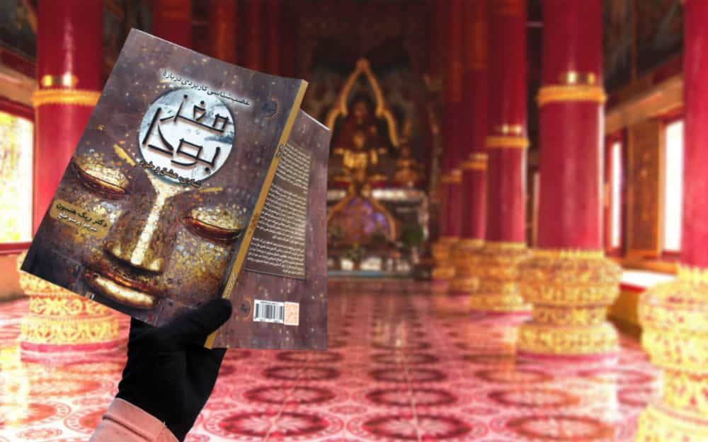 کتاب مغز بودا