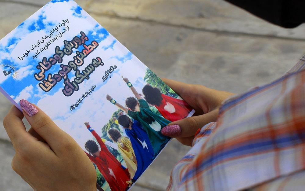 کتاب پرورش کودکانی مطمئن و خودکفا به سبک رآی