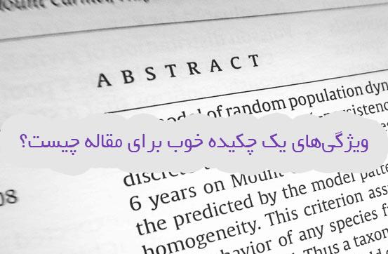 ویژگیهای یک چکیده خوب برای مقاله چیست؟