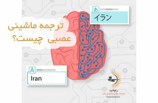 ترجمه ماشینی عصبی چیست؟ فناوری هوش مصنوعی زبان برای یا علیه مترجم
