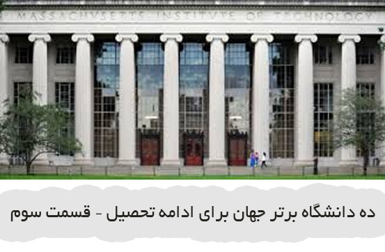 ده دانشگاه برتر جهان برای ادامه تحصیل – قسمت سوم