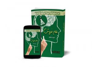 کتاب علم فروش بازاریابی کسب و کار مدیریت بازرگانی