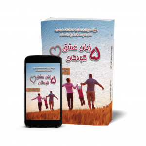کتاب پنج زبان عشق کودکان خانواده فرزندپروری
