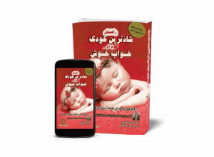 کتاب خواب کودک بچه والدین
