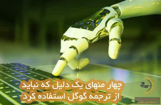 ترجمه ماشینی گوگل