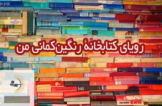 کتاب کتابخانه قفسه عطف رنگین کمان
