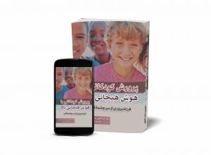 کتاب هوش هیجانی کودکان والدین فرزندپروری
