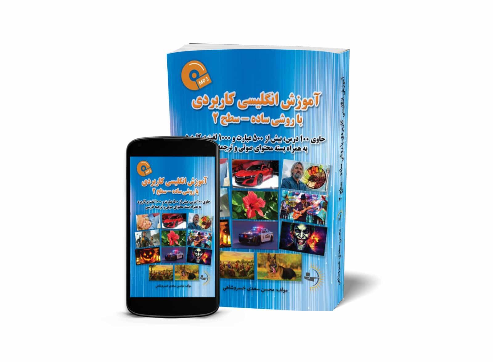 کتاب آموزش انگلیسی یادگیری زبان مهارت مکالمه لغات پرکاربرد